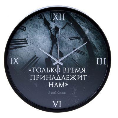 """Часы настенные интерьерные с цитатами """"Время принадлежит нам"""", d30 см"""