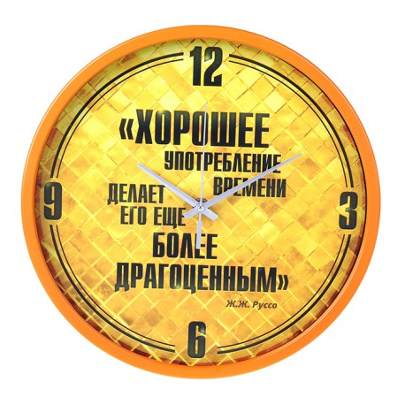 """Часы настенные интерьерные с цитатами """"Хорошее употребление времени"""", d30 см"""