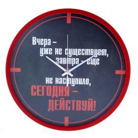 """Часы настенные интерьерные с цитатами """"Сегодня-действуй"""", d30 см"""